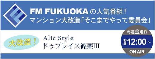 FM福岡 マンション大改造「そこまでやって委員会」
