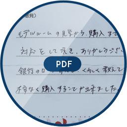 PDFで見る