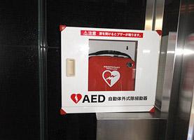AED:設備
