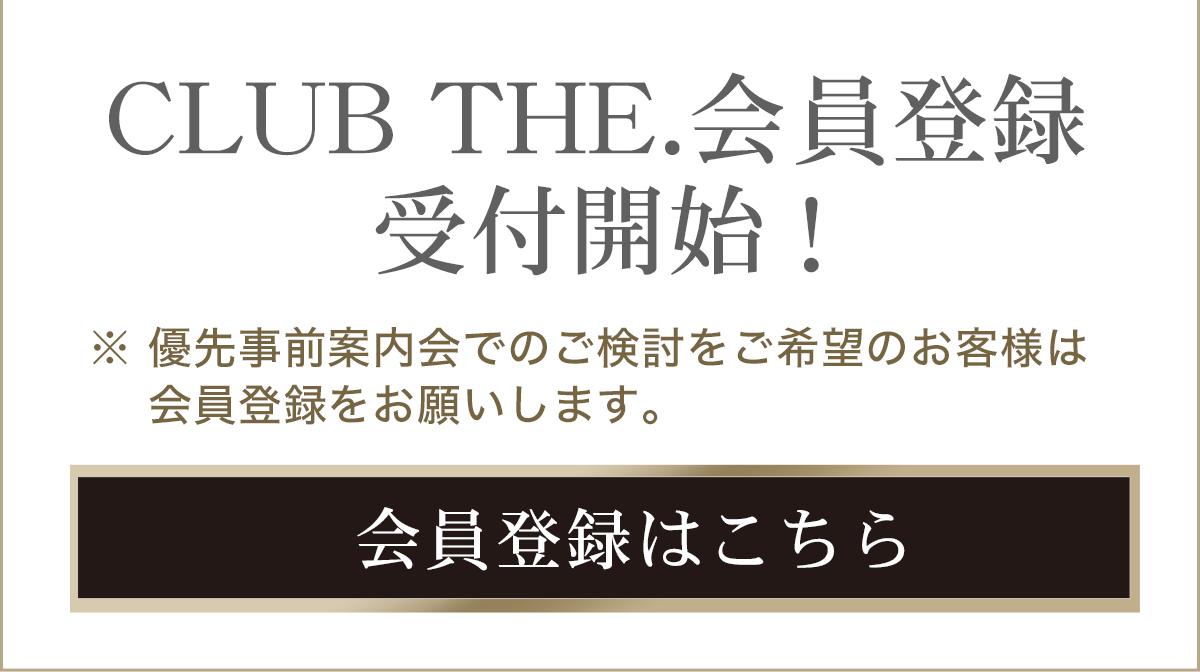 クラブ・ザ会員登録受付