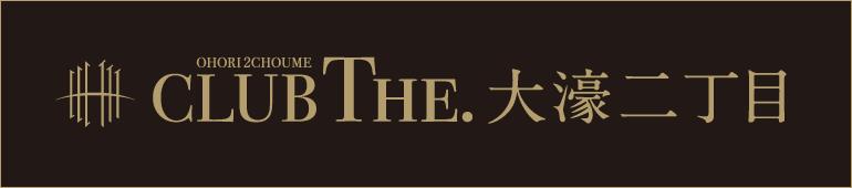 CLUB THE 大濠二丁目