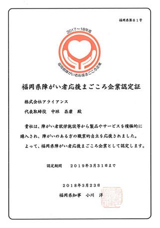 福岡県「障がい者応援まごころ企業」認定証