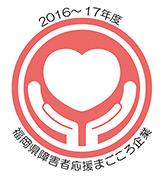 福岡県障碍者応援まごころ企業