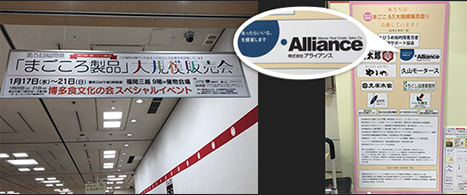 第5回福岡県「まごころ製品」大規模販売会の様子