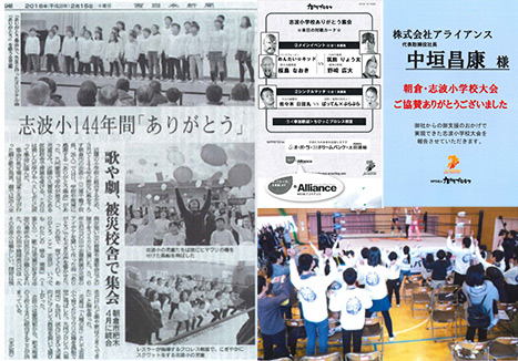 志波小学校ありがとう集会協賛