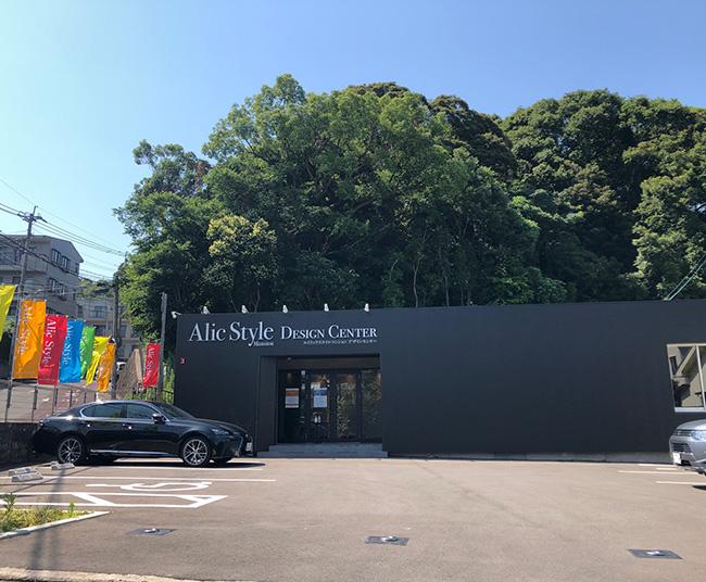 Alic Styleマンションデザインセンター