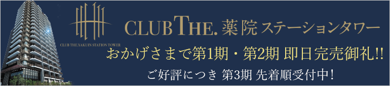 CLUB THE. 薬院ステーションタワー