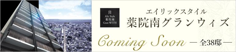 Alic Style薬院南グランウィズ