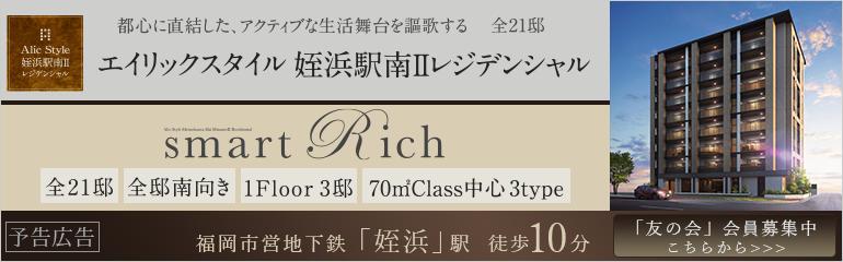 Alic Style姪浜駅南IIレジデンシャル