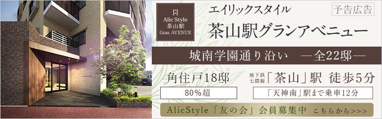 Alic Style茶山駅グランアベニュー