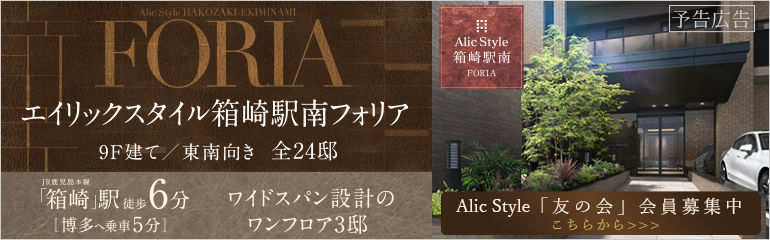 Alic Style箱崎駅南フォリア